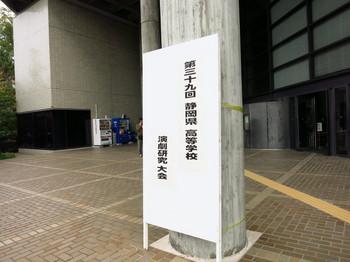 演劇県中大会