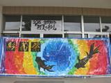 浜松西高校 「彩西祭」