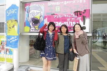 静岡芸術劇場前で集合写真