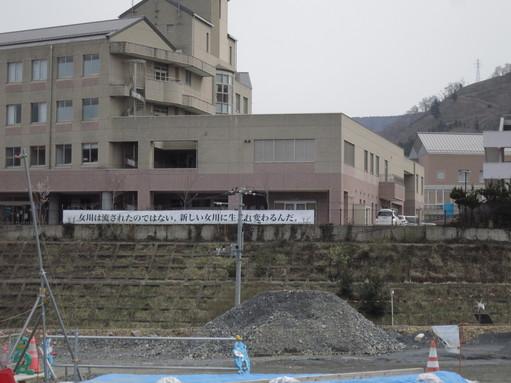 女川町地域医療センター(旧女川町立病院)
